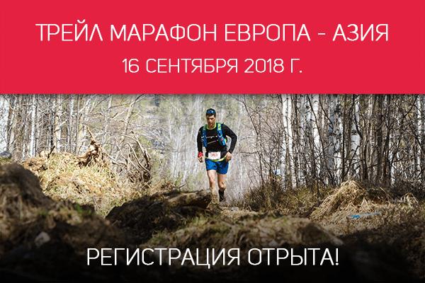 Открылась регистрация на трейл-марафон Европа-Азия.