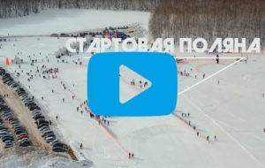 Видео с лыжного марафона Европа-Азия 2020. Турбаза Хрустальная. Первоуральск.